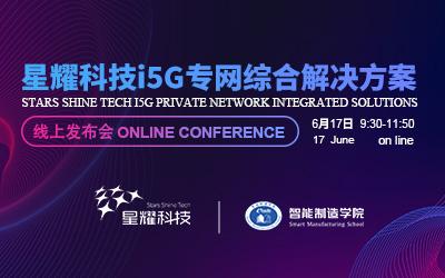 星耀科技i5G专网综合解决方案线上发布会