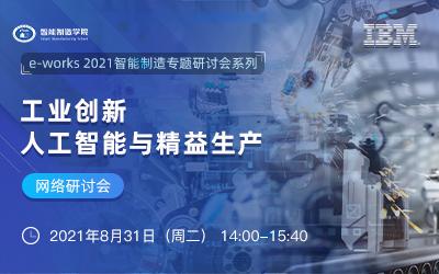 工业创新-人工智能与精益生产专题网络研讨会