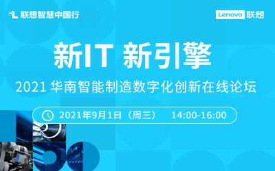 """""""新IT 新引擎"""" 2021华南智能制造数字化创新在线论坛"""