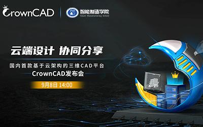 云端设计 协同分享――国内首款基于云架构的三维CAD平台CrownCAD发布会