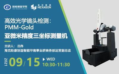 高效光学镜头检测:PMM-Gold亚微米精度三坐标测量机